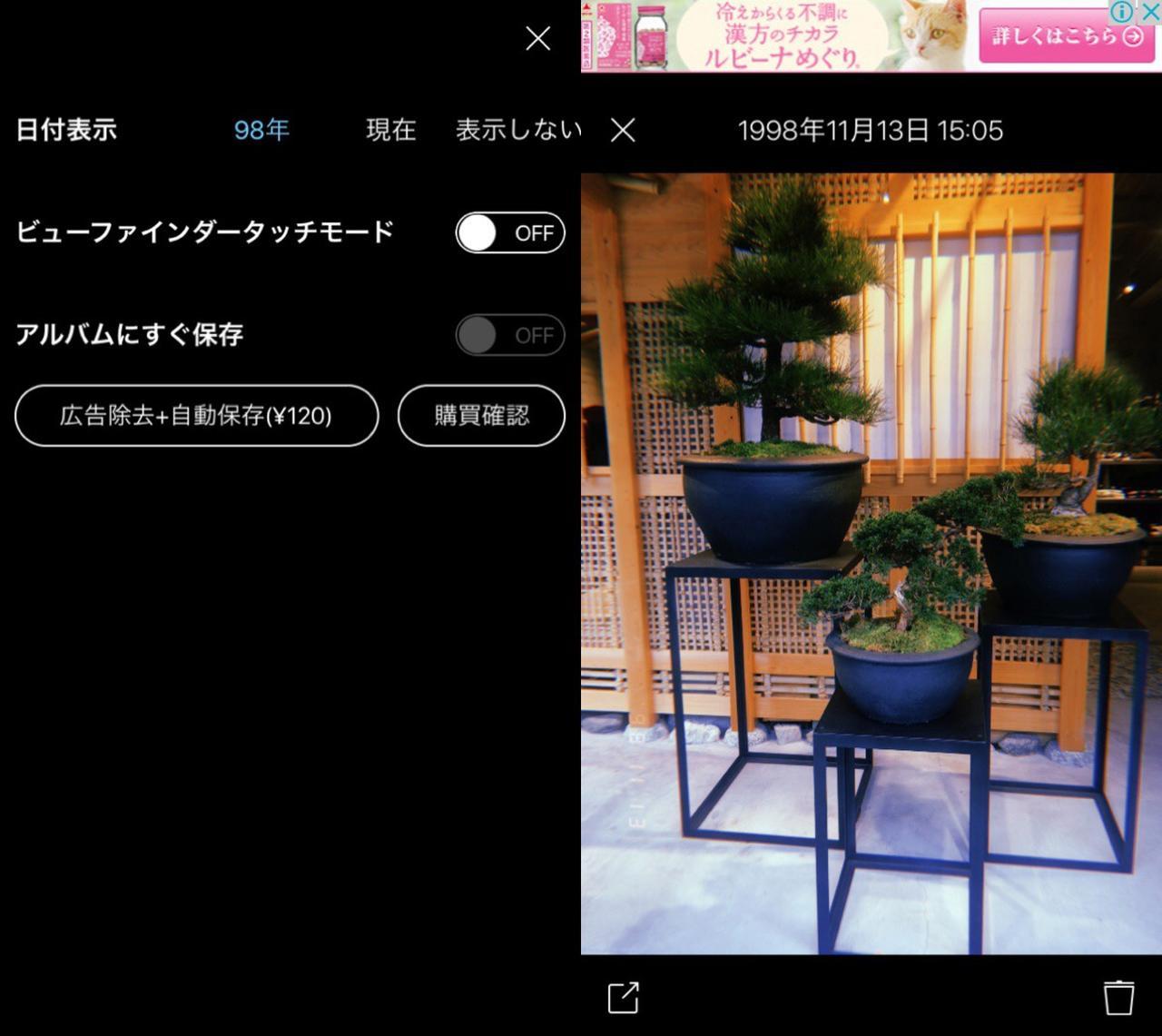 画像: 1998年が大好きなアプリ?日付がなぜか'98年と現在で選べるんです。