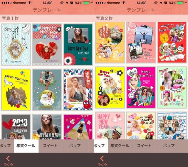 画像3: 可愛いテンプレートがいっぱいのポストカードアプリが年賀状対応!