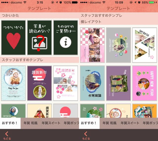 画像1: 可愛いテンプレートがいっぱいのポストカードアプリが年賀状対応!