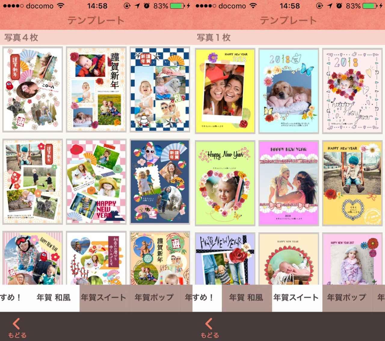 画像2: 可愛いテンプレートがいっぱいのポストカードアプリが年賀状対応!