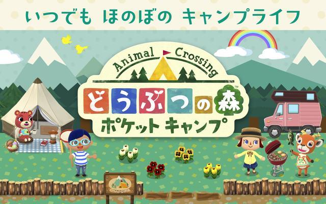 画像: どうぶつの森 ポケットキャンプ - Google Play の Android アプリ