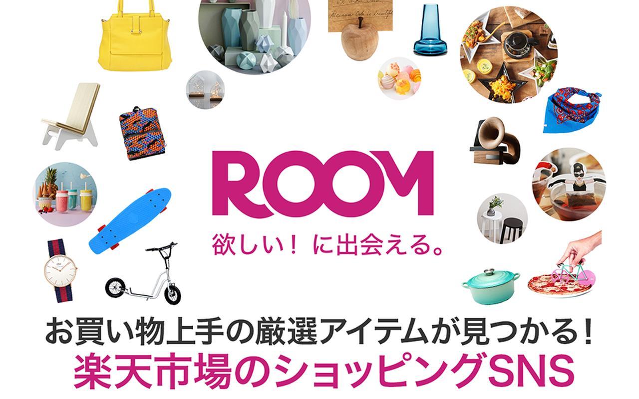 画像: ROOM すきなモノが見つかる楽天のショッピングアプリ - Google Play の Android アプリ