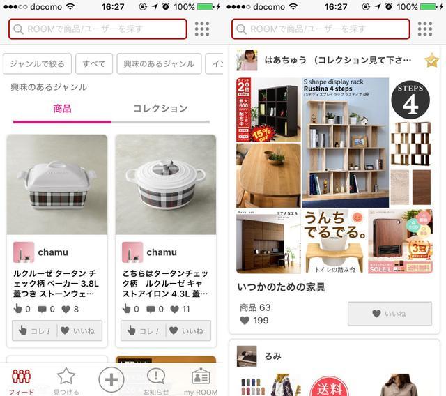 画像: 「今すぐ買える」誰かのリアルなオススメが見られる楽天のアプリ。