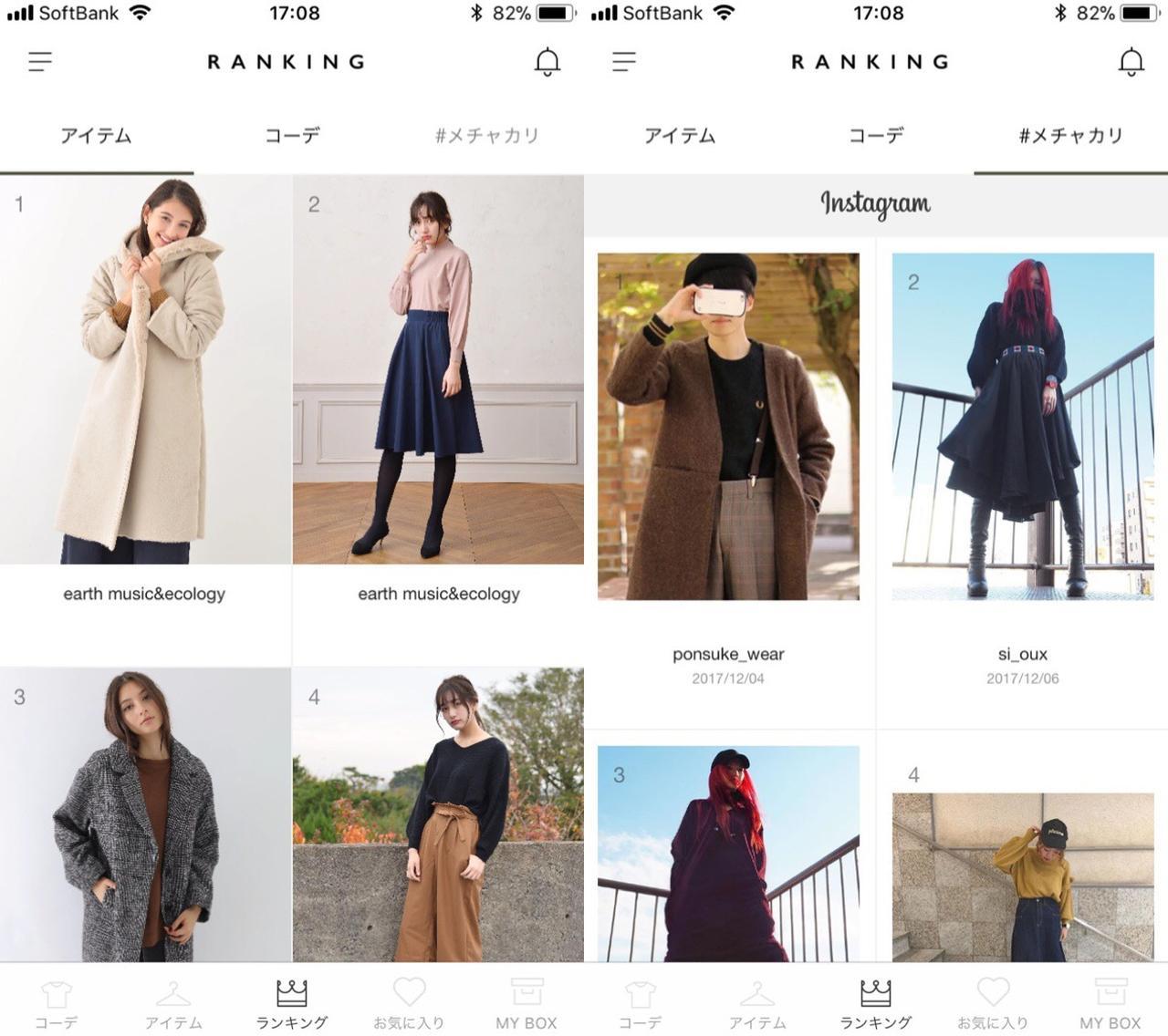画像4: 人気ブランドたくさん!着用イメージがわかりやすい旬のアイテム特集も便利です。