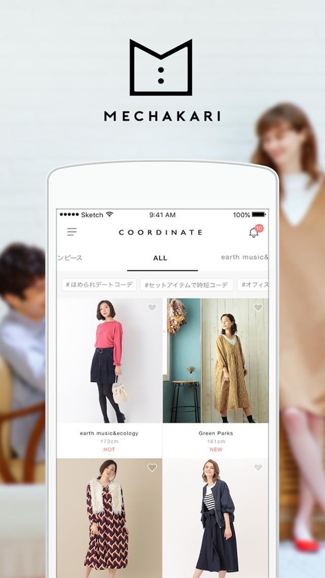 画像: ファッションレンタル「メチャカリ」今すぐ1ヶ月無料体験 - Google Play の Android アプリ