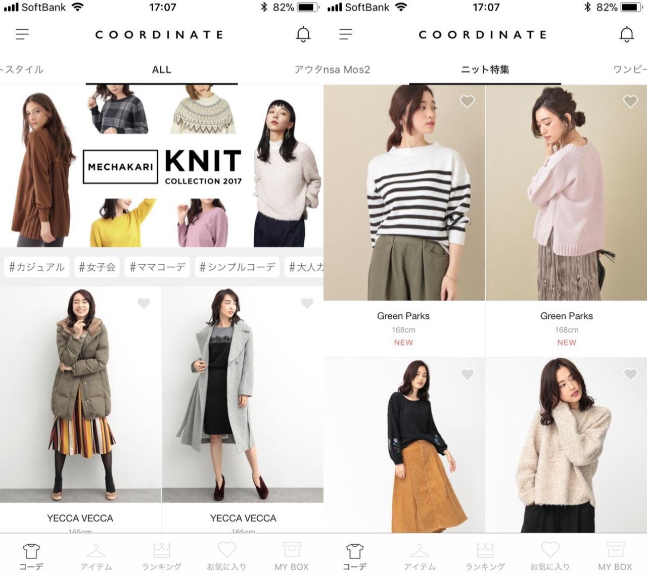 画像2: 人気ブランドたくさん!着用イメージがわかりやすい旬のアイテム特集も便利です。