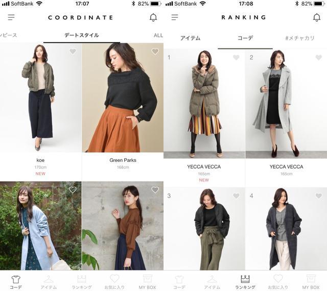画像3: 人気ブランドたくさん!着用イメージがわかりやすい旬のアイテム特集も便利です。
