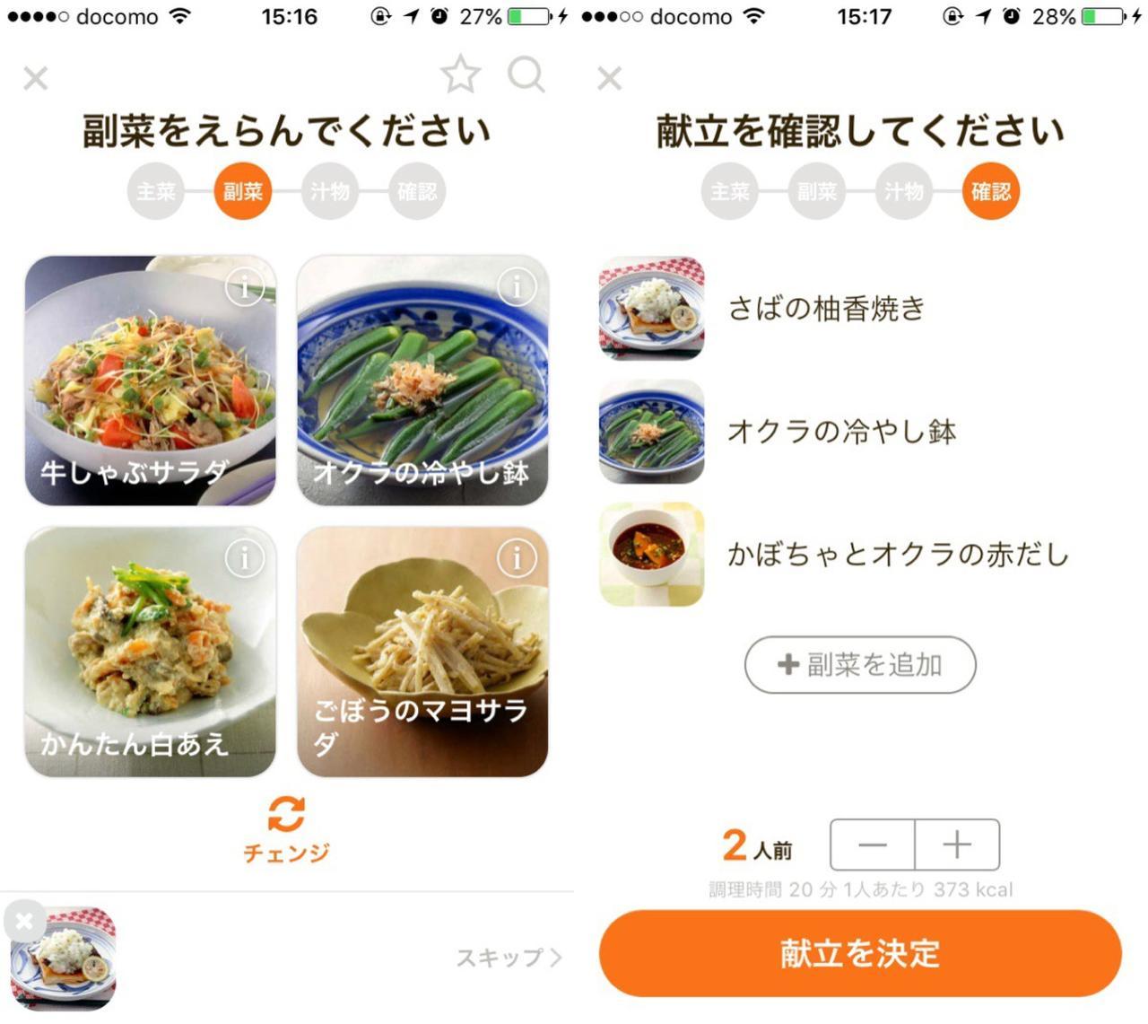 画像2: 気になる料理をポンポン選ぶだけで簡単に献立が作れちゃう!