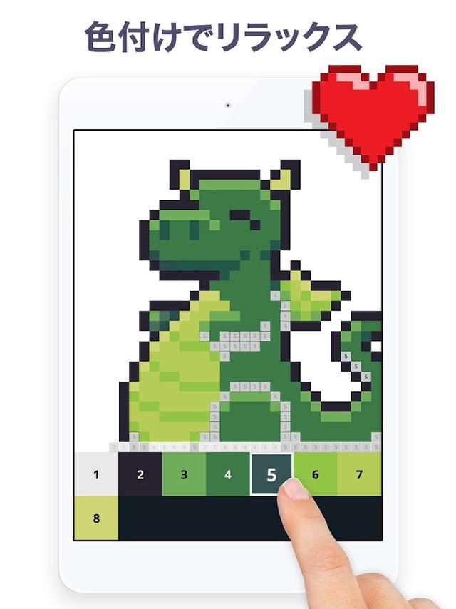 画像: Pixel Art - 数字で塗り絵スケッチブック - Google Play の Android アプリ