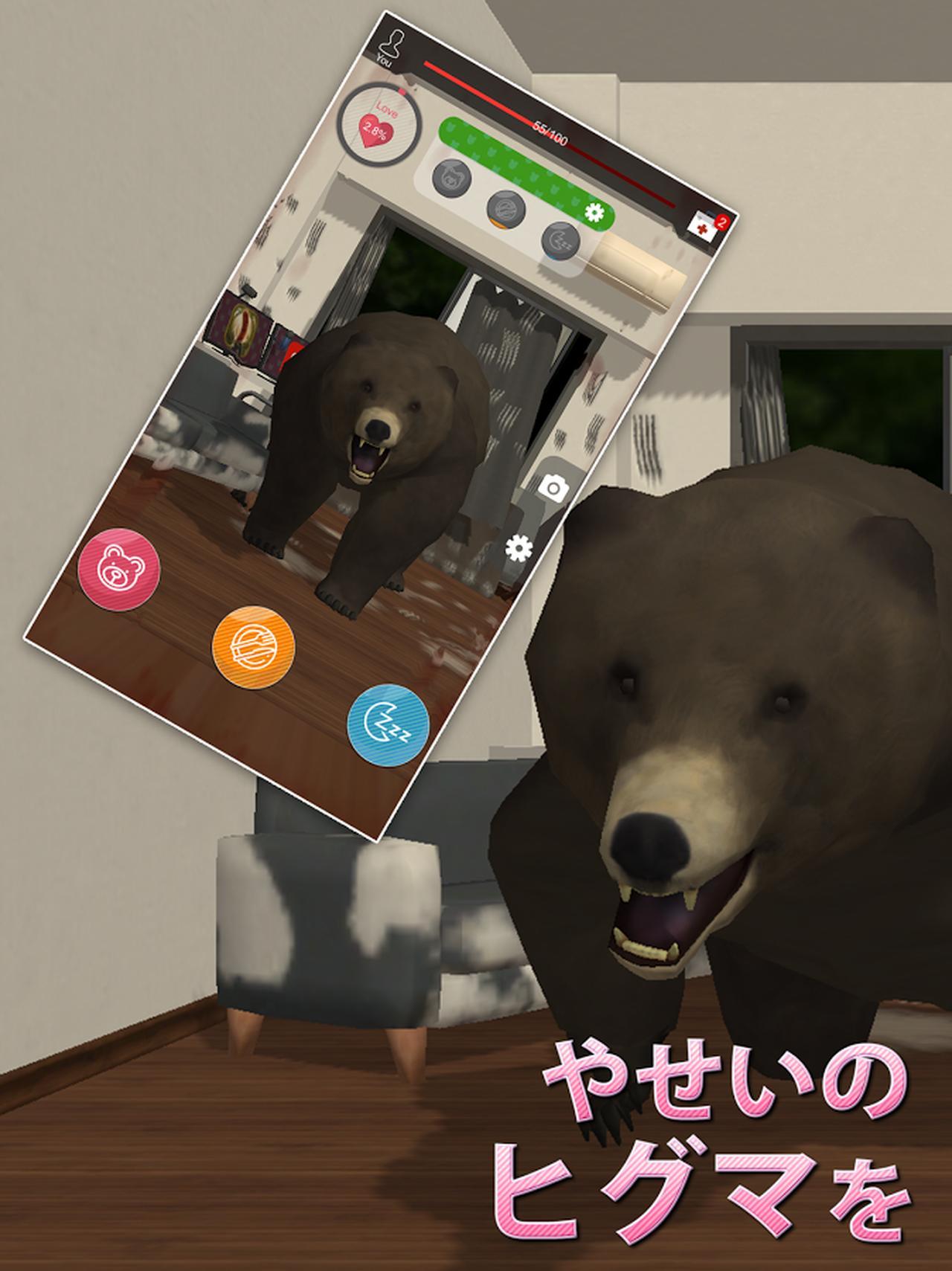 画像: くまといっしょ - 恐怖のクマ育成ゲーム - Google Play の Android アプリ