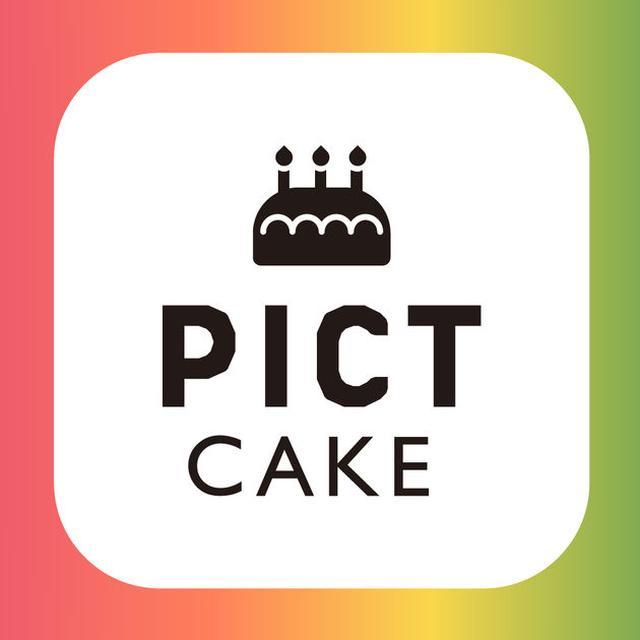 画像: 「写真ケーキで特別な日をもっと美味しく-ピクトケーキ」をApp Storeで