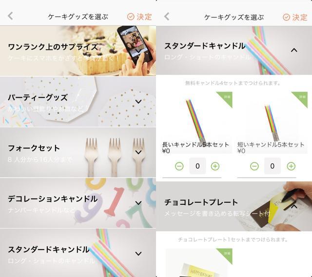 画像1: ケーキグッズやパーティーグッズも一緒にオーダー可能です。