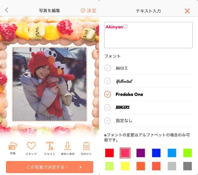 画像1: デコレーションはアプリからもできちゃいます!