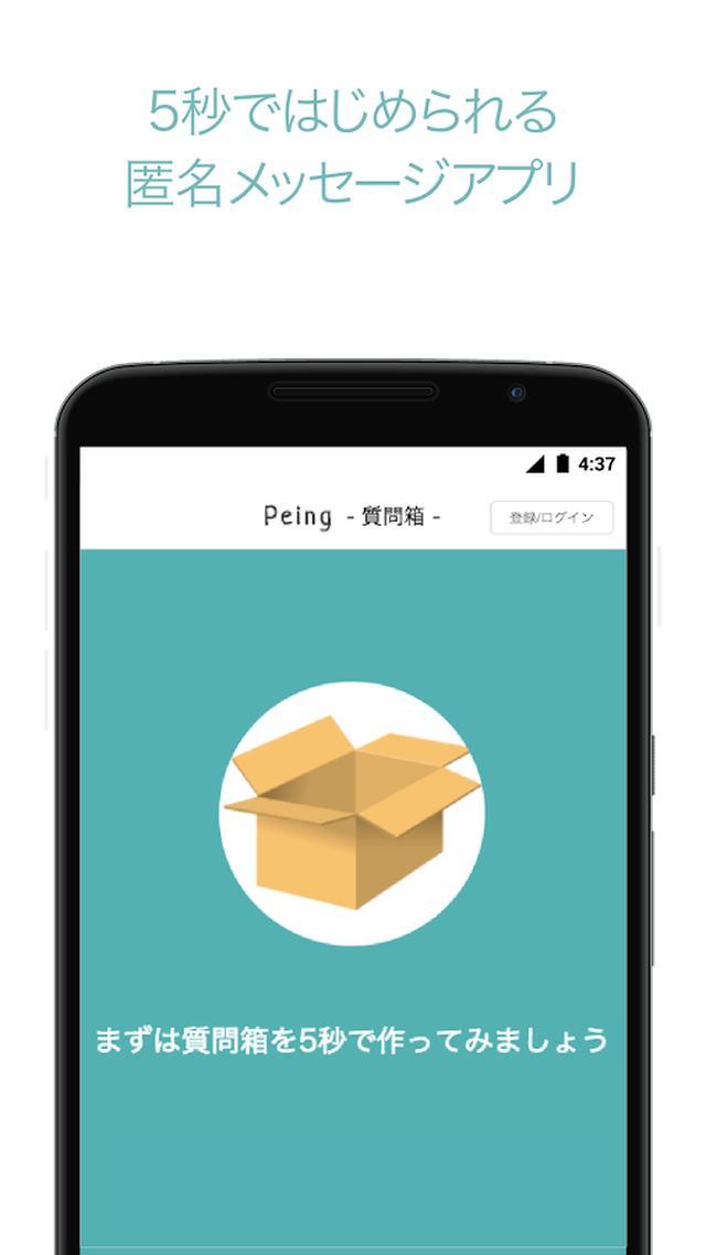 画像: Peing -質問箱- - Google Play の Android アプリ