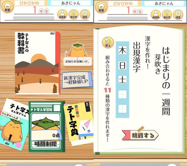 画像1: テト字スの教科書1年生からスタート!落ちてくる漢字を変形させ組み合わせよう。