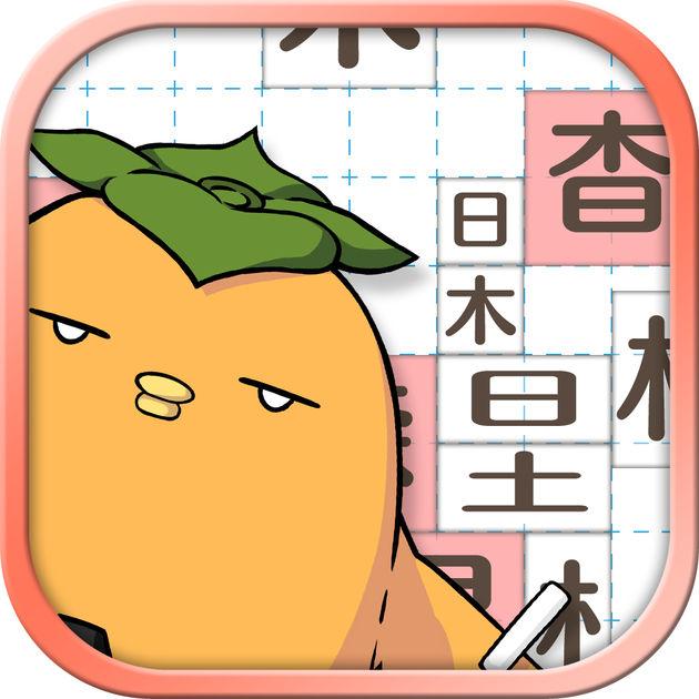 画像: 「テト字ス~落ちもの漢字パズルゲーム~」をApp Storeで