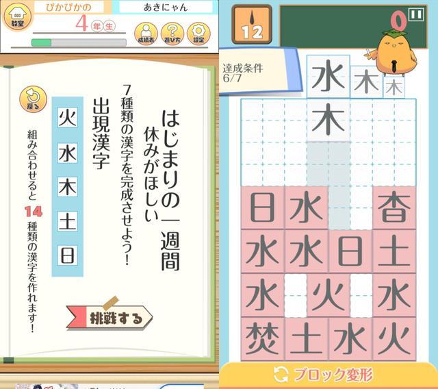 画像: ステージが変わると漢字も変わる!あなたの漢字力が試される。