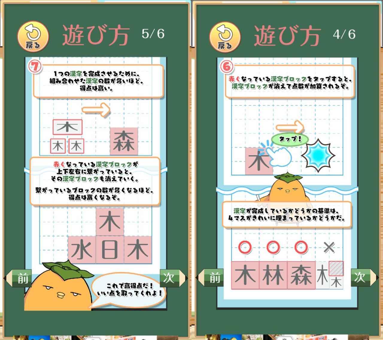 画像3: テト字スの教科書1年生からスタート!落ちてくる漢字を変形させ組み合わせよう。
