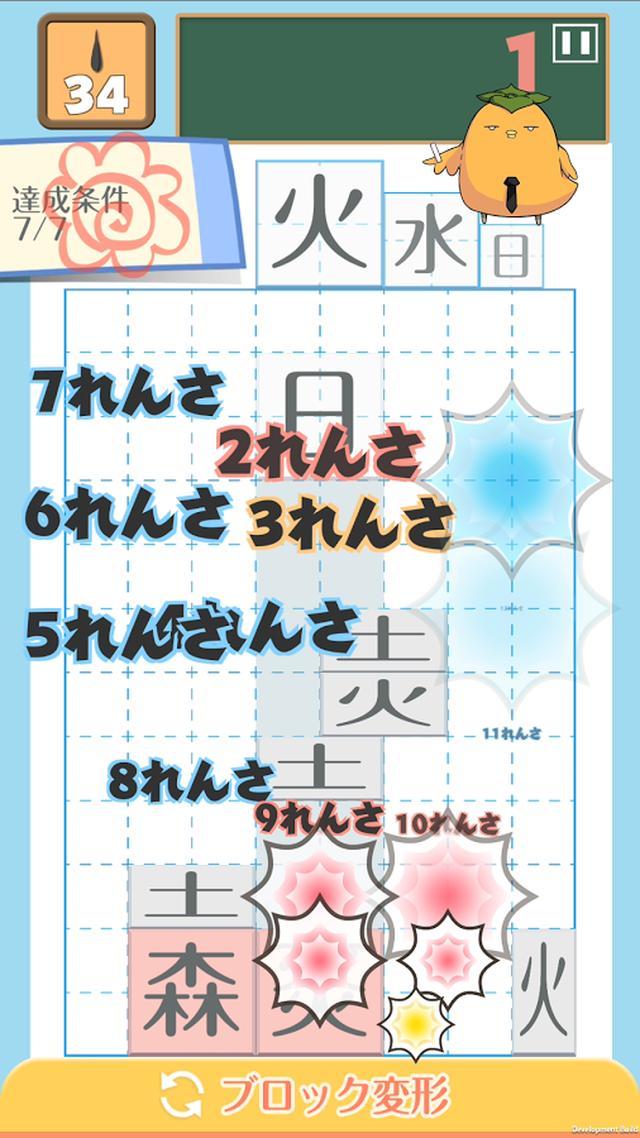 画像: テト字ス~落ちもの漢字パズルゲーム~ - Google Play の Android アプリ