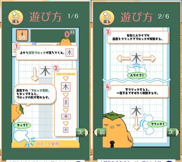 画像2: テト字スの教科書1年生からスタート!落ちてくる漢字を変形させ組み合わせよう。