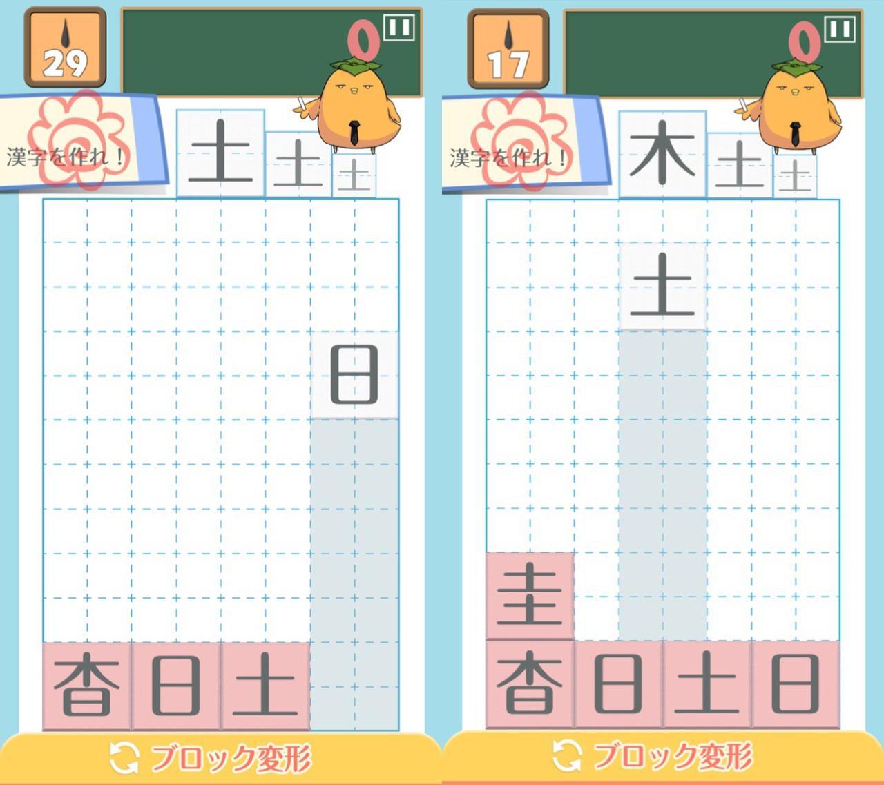 画像1: 時間は60秒。そもそも漢字をなかなか思い出せない……!