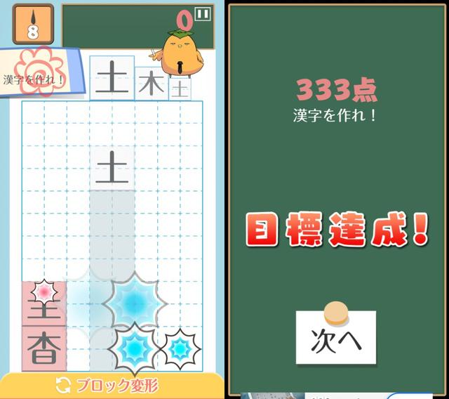 画像2: 時間は60秒。そもそも漢字をなかなか思い出せない……!
