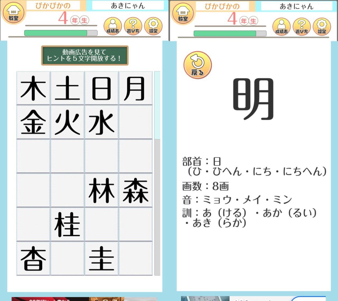 画像: 「テト字典」で新しい漢字の読み方がわかるかも?!