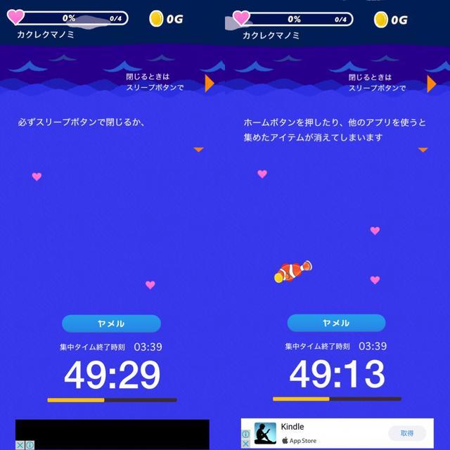 画像3: 育成ゲームとタイマーが合体したスマホ依存解消アプリ!
