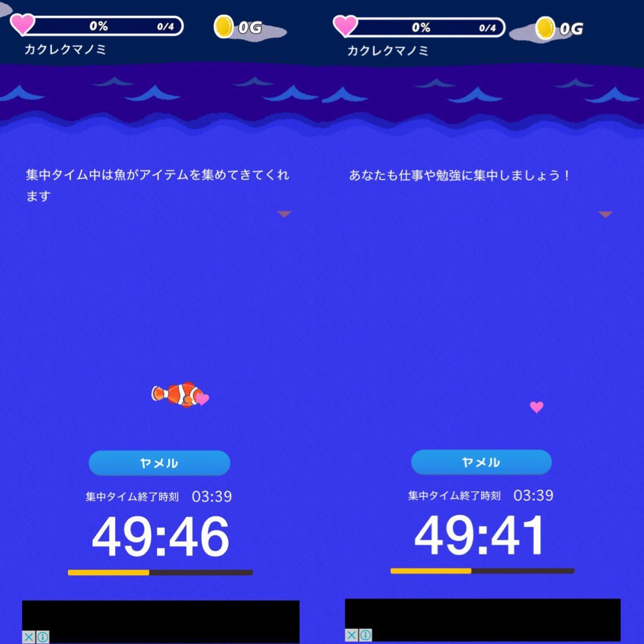 画像2: 育成ゲームとタイマーが合体したスマホ依存解消アプリ!