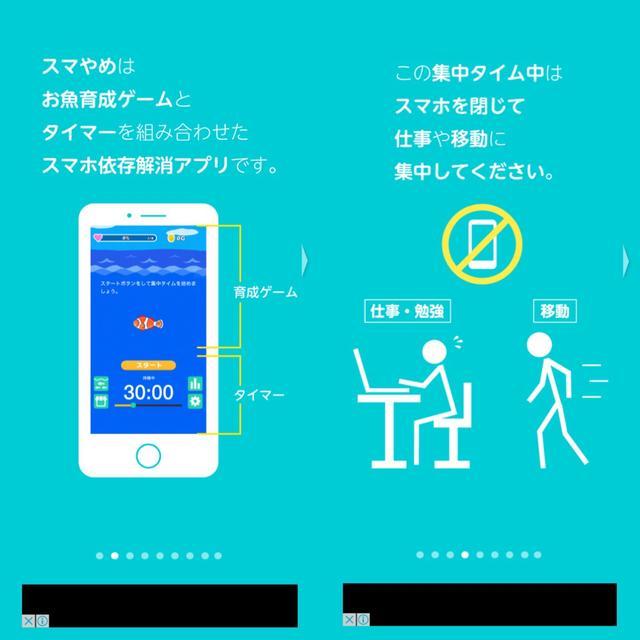 画像1: 育成ゲームとタイマーが合体したスマホ依存解消アプリ!