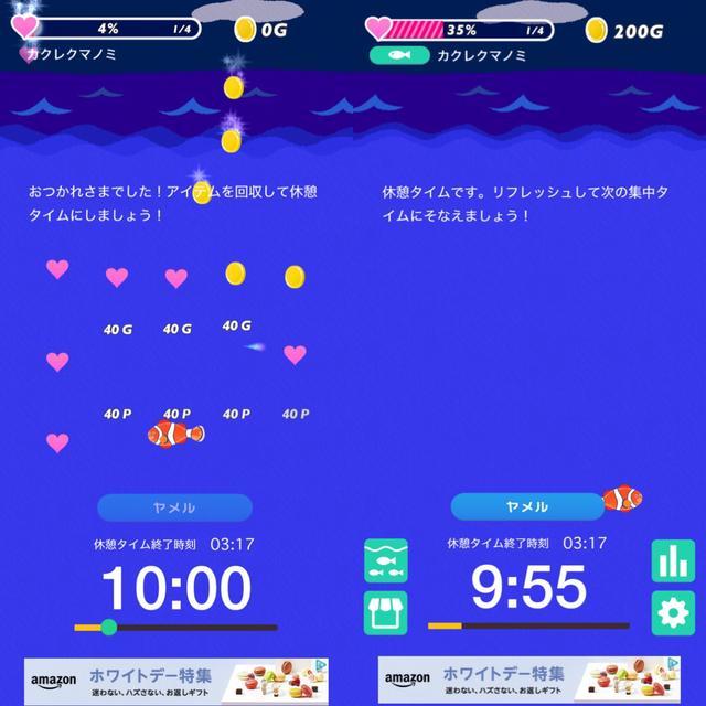 画像4: 育成ゲームとタイマーが合体したスマホ依存解消アプリ!