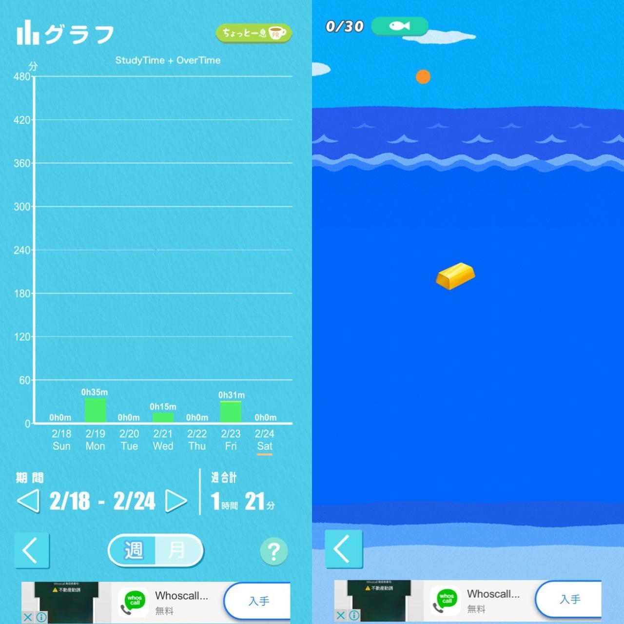 画像: グラフで毎日の集中時間を確認してモチベーションUP!育てた魚は広い海にどんどん増えていきます