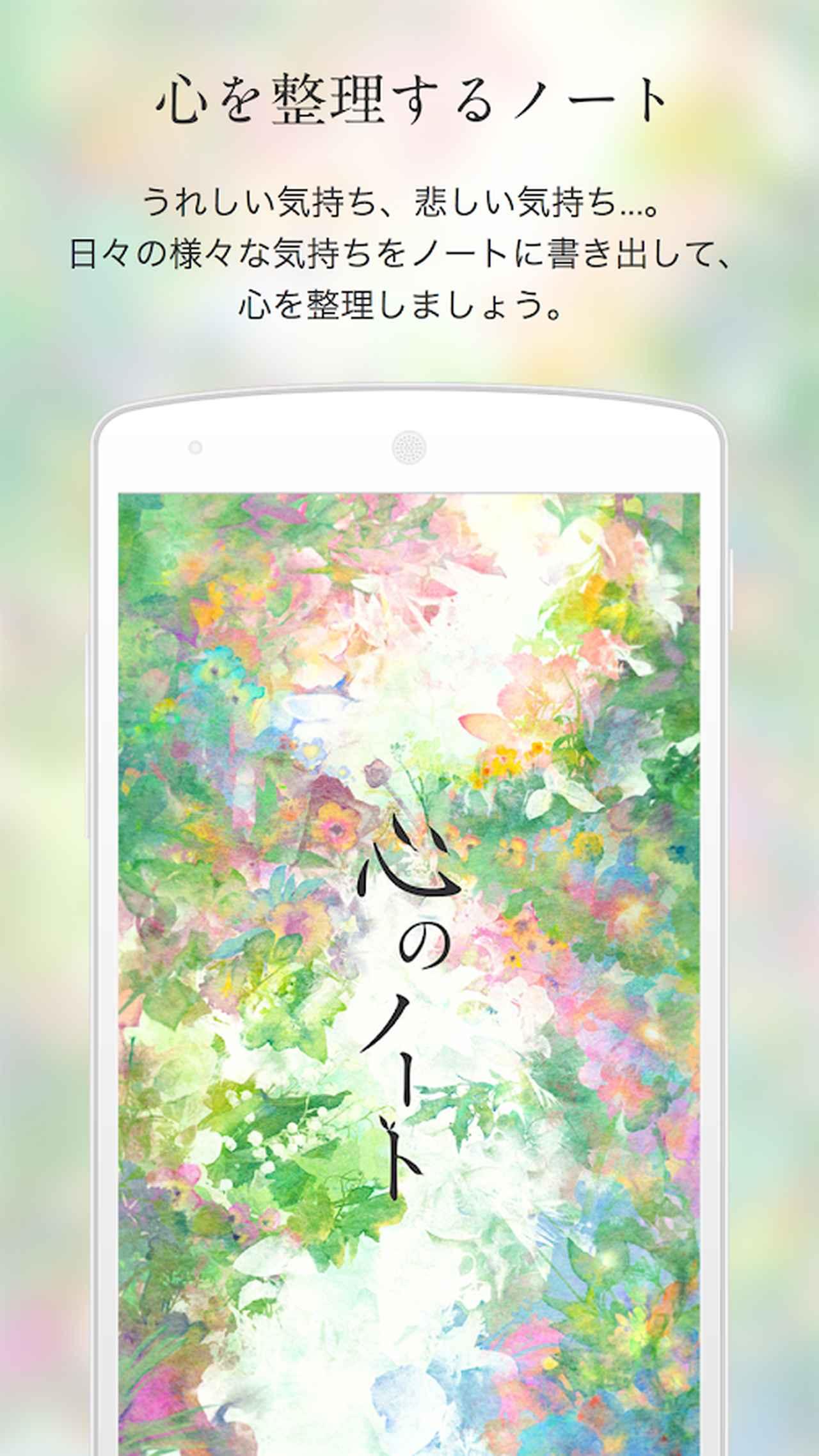 """画像: 心のノート:あなたの""""気持ち""""を記録して心を整える日記アプリ - Google Play の Android アプリ"""