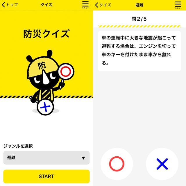 画像2: 「東京防災モード」では基礎知識や災害時の行動を予習。
