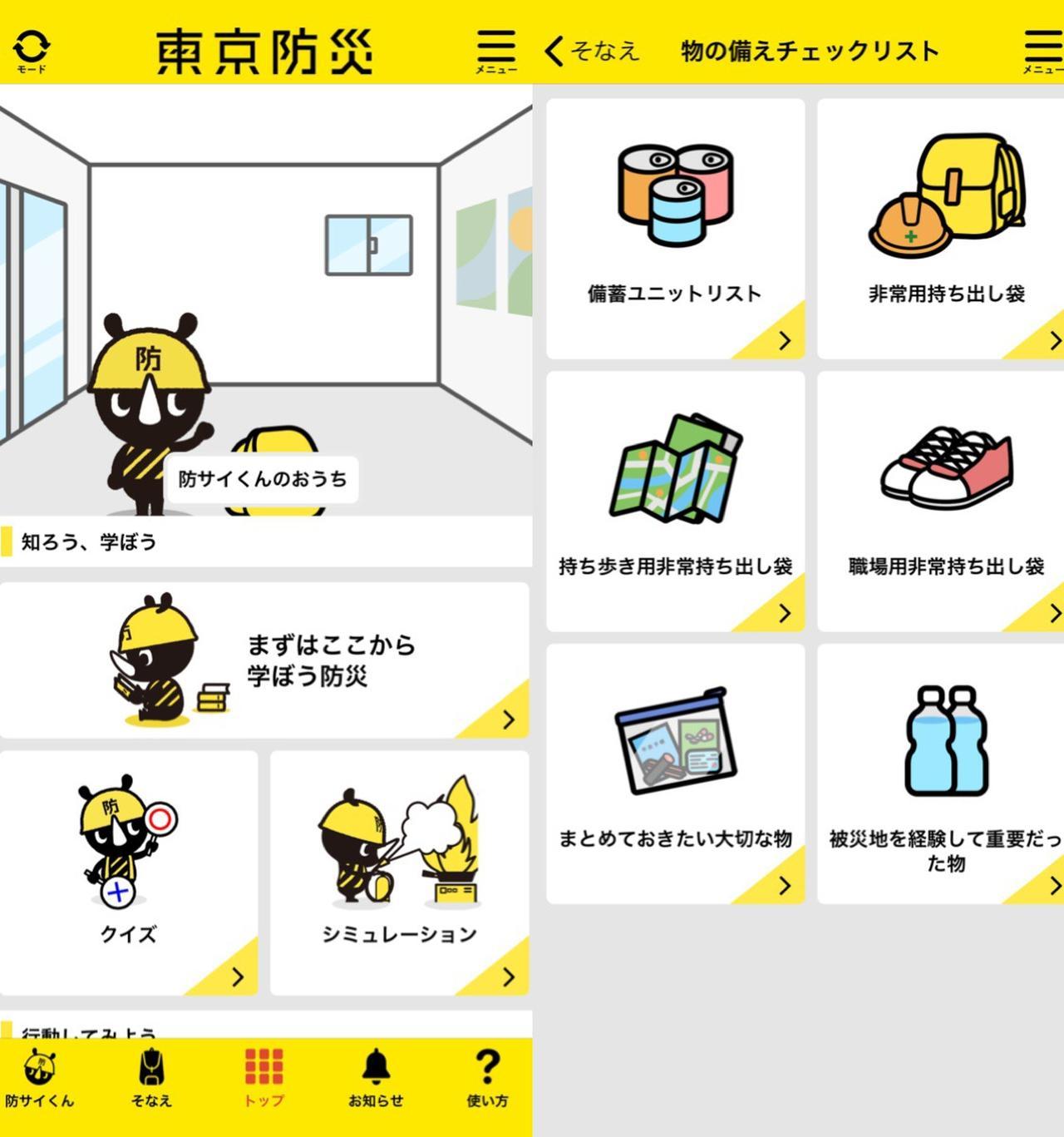 画像1: 「東京防災モード」では基礎知識や災害時の行動を予習。