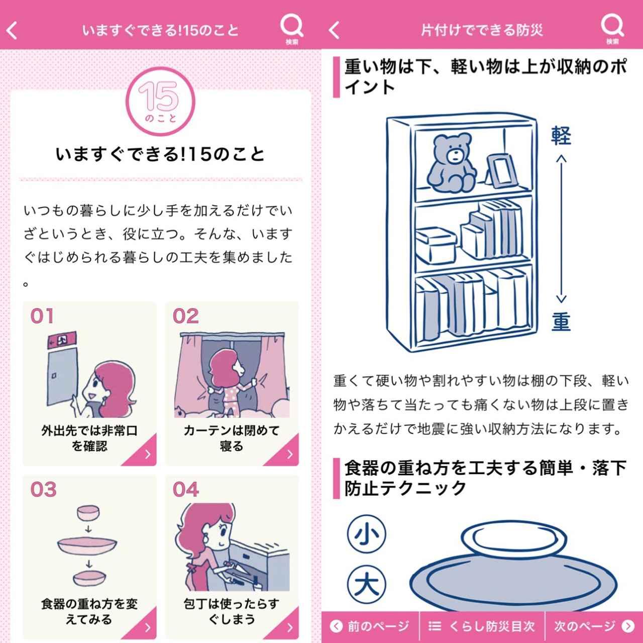 画像2: 「東京くらし防災モード」では生活の中でする防災を学べます。