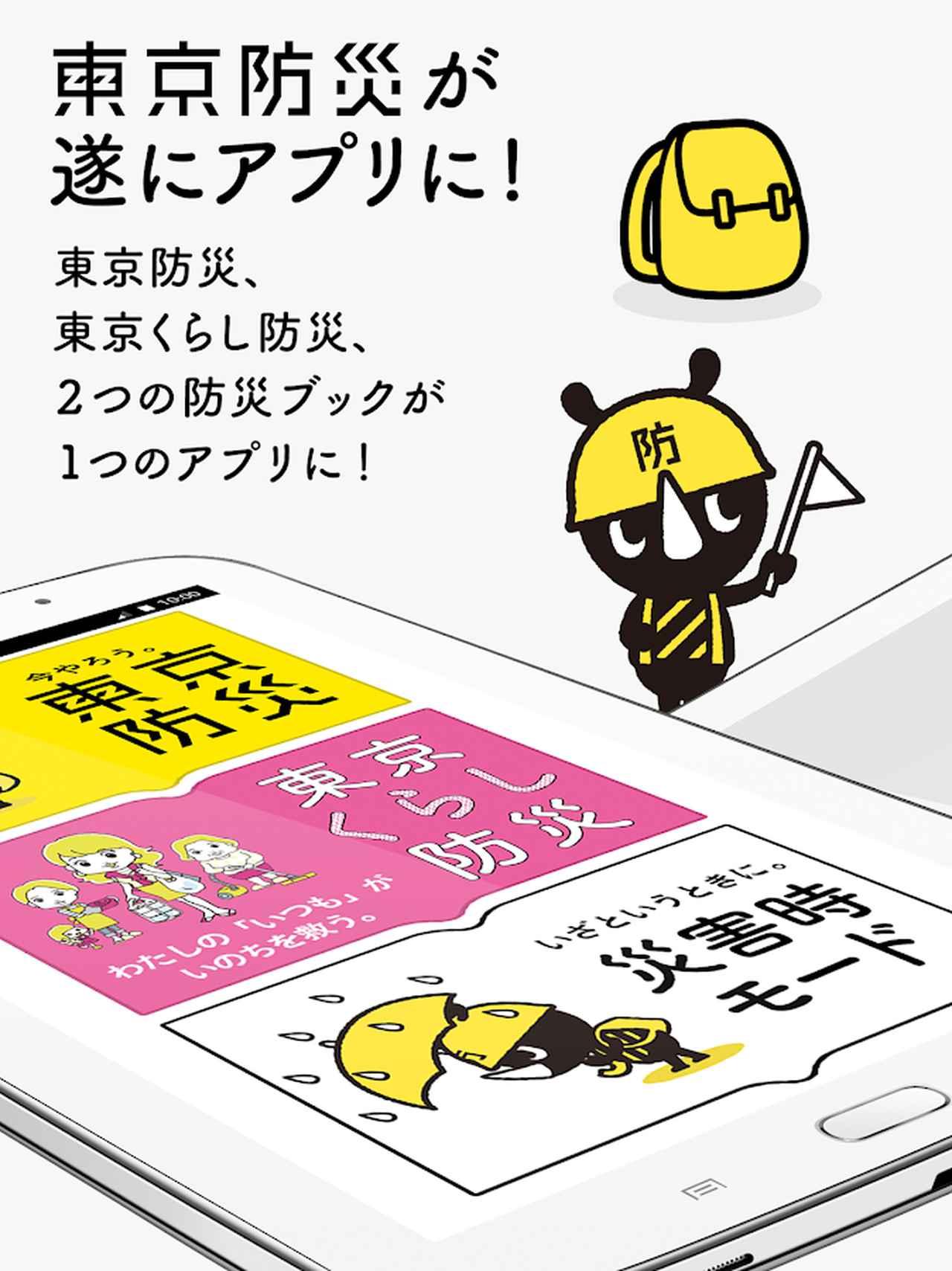 画像: 東京都防災アプリ - Google Play の Android アプリ