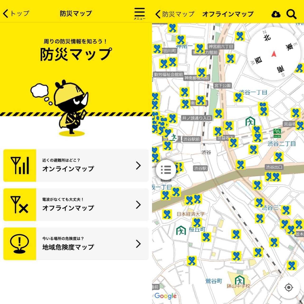 画像1: 防災マップはオフラインでも使用可能。よくいる場所はダウンロードを。