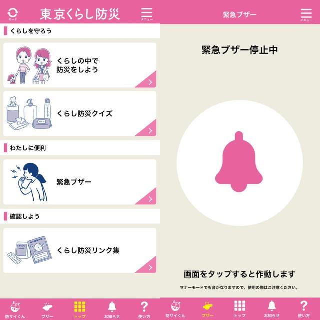 画像1: 「東京くらし防災モード」では生活の中でする防災を学べます。