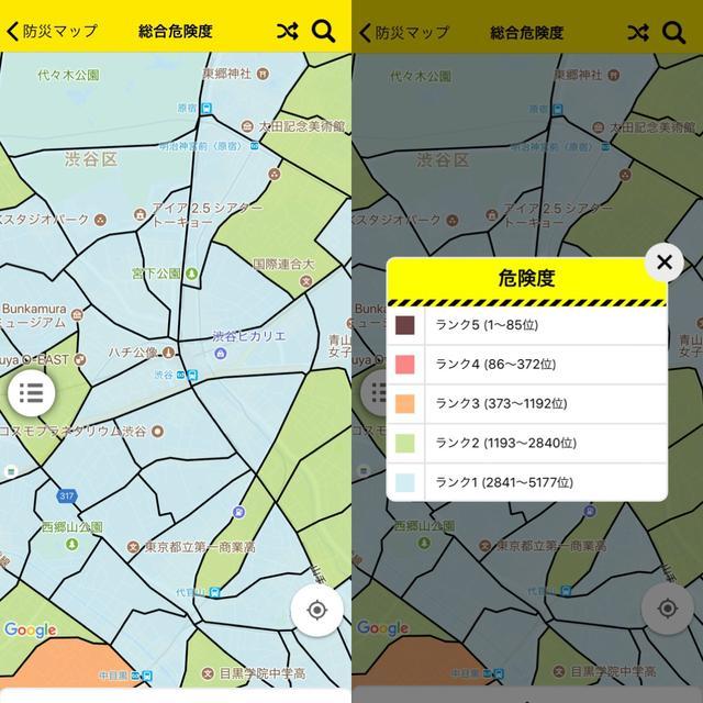 画像2: 防災マップはオフラインでも使用可能。よくいる場所はダウンロードを。