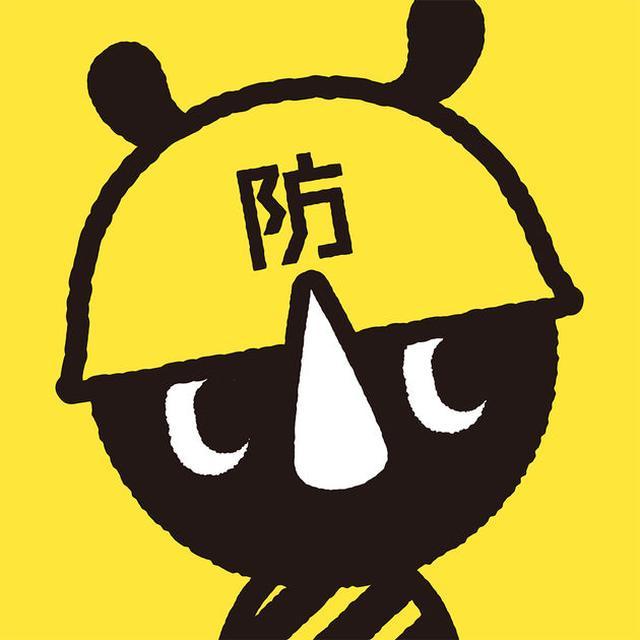 画像: 「東京都防災アプリ」をApp Storeで