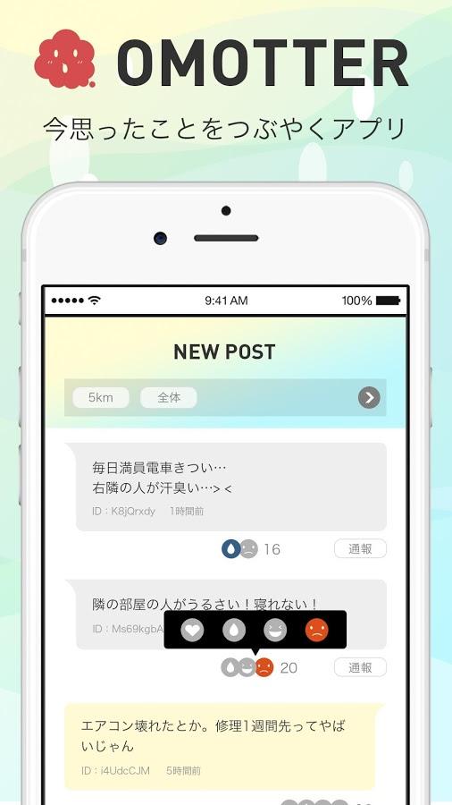 画像: Omotter - 匿名つぶやきアプリ - Google Play の Android アプリ