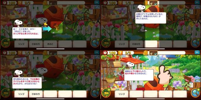 画像3: おうちの周りがぐちゃぐちゃ!ゲームをしながら綺麗にしよう!