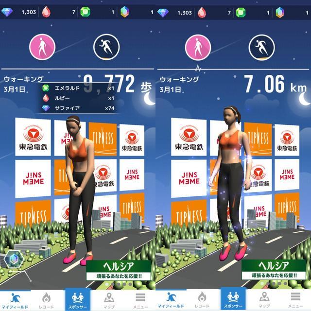 画像1: アプリを入れて運動するだけ!自動で運動量の記録もしてくれます。