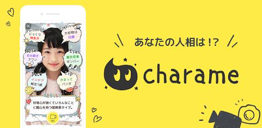 画像: charame - Google Play のアプリ