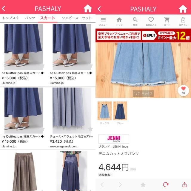 画像2: 写真を読み込むだけで近い商品が買えるサイトを表示!