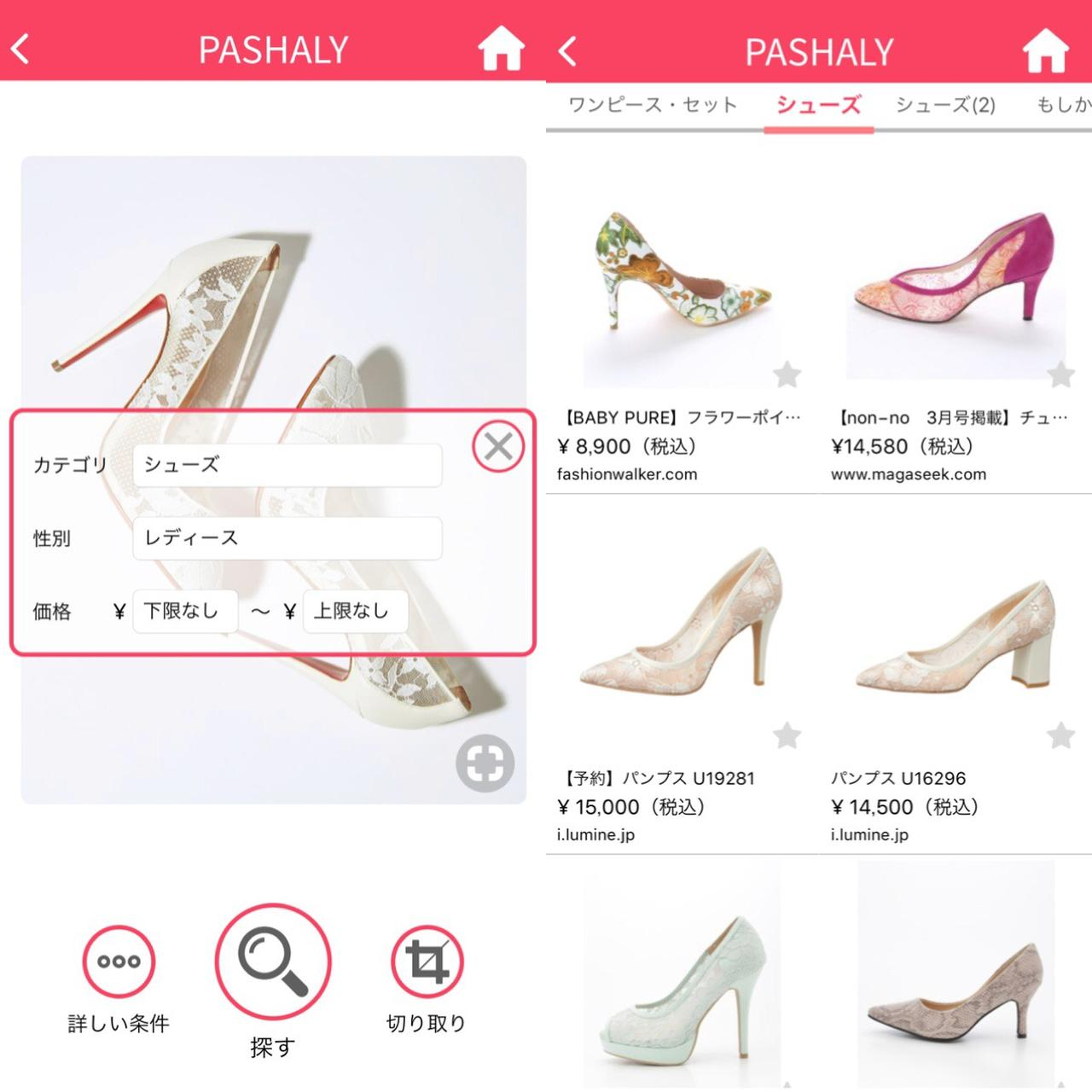 画像3: 写真を読み込むだけで近い商品が買えるサイトを表示!