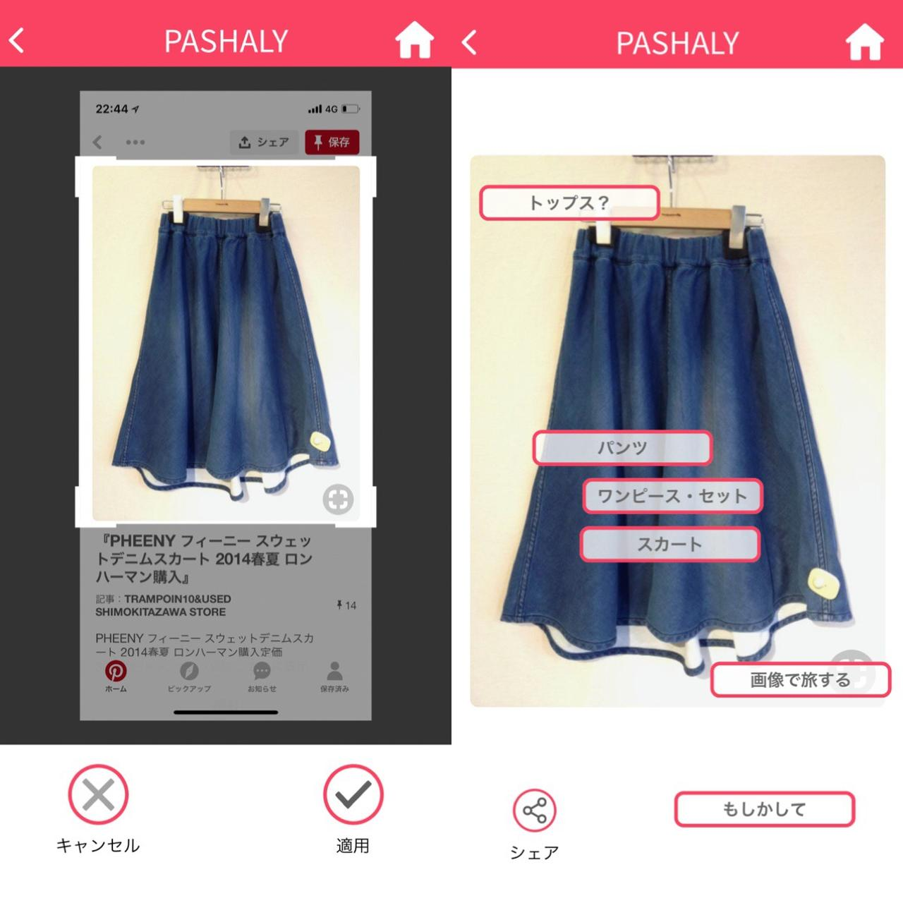 画像1: 写真を読み込むだけで近い商品が買えるサイトを表示!