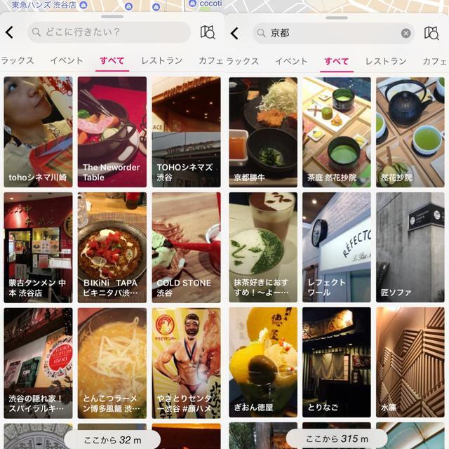 画像2: 近くの○○に行きたい!そんな時もこのアプリ!