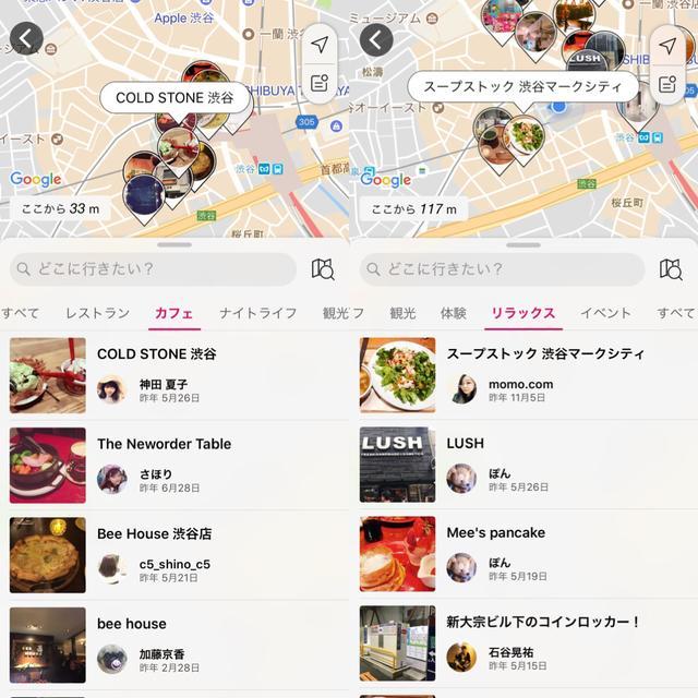 画像1: 近くの○○に行きたい!そんな時もこのアプリ!